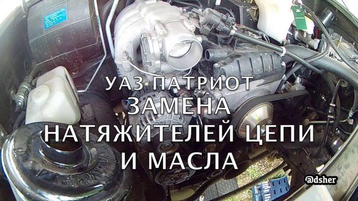 Замена натяжителей УАЗ Патриот