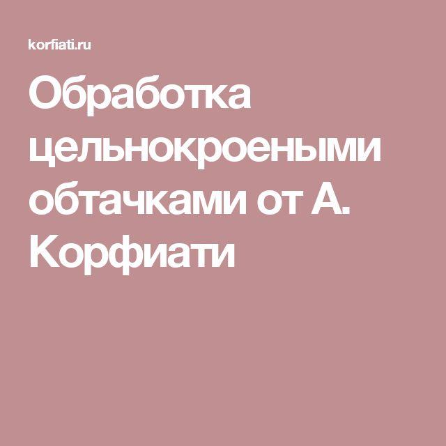 Обработка цельнокроеными обтачками от А. Корфиати