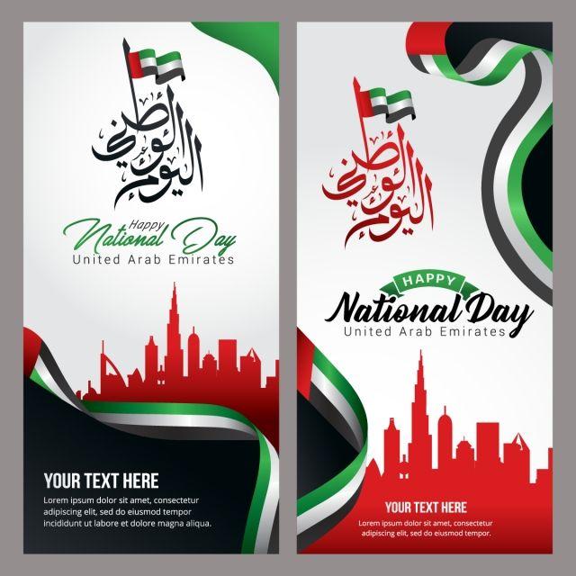 اليوم الوطني الاماراتي Uae National Day Happy National Day Kuwait National Day