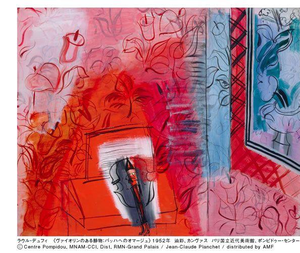 ラウル・デュフィ 《ヴァイオリンのある静物:バッハへのオマージュ》1952年 油彩 カンヴァス パリ国立近代美術館、ポンピドゥー・センター ©Centre Pompidou, MNAM-CCI, Dist, RMN-Grand Palais / Jean-Claude Planchet / distributed by AMF