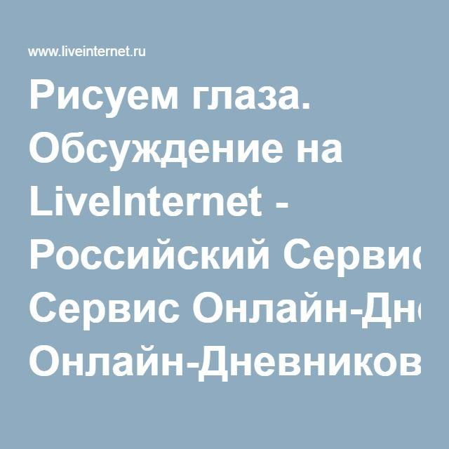 Рисуем глаза. Обсуждение на LiveInternet - Российский Сервис Онлайн-Дневников