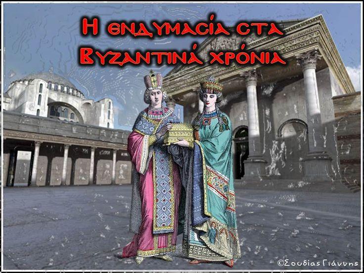 Ενδυμασία στο Βυζάντιο Ο τρόπος που ντύθηκαν οι βυζαντινοί αυτοκράτορες και η αριστοκρατία ήταν επηρεασμένος από την Ανατολή και μάλιστα από...