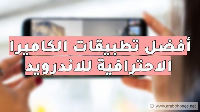 أفضل تطبيقات الكاميرا الاحترافية للاندرويد في 2020 Camera Apps Best Camera Android Apps
