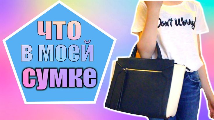Что в моей сумке  // What's in my bag