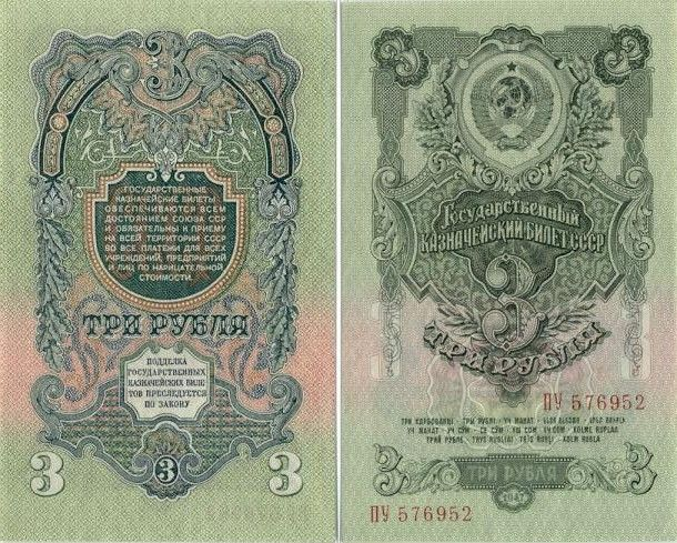 Soviet Union 3 Roubles 1947    Arms of large Soviet Union; Hammer & sickle on globe.