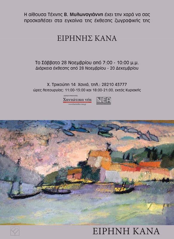 Irene Kana - Contemporary Painting - News and announcements - Opening of solo exhibition at Mylonoyiannis Art Hall, Canea (28/11/2015)