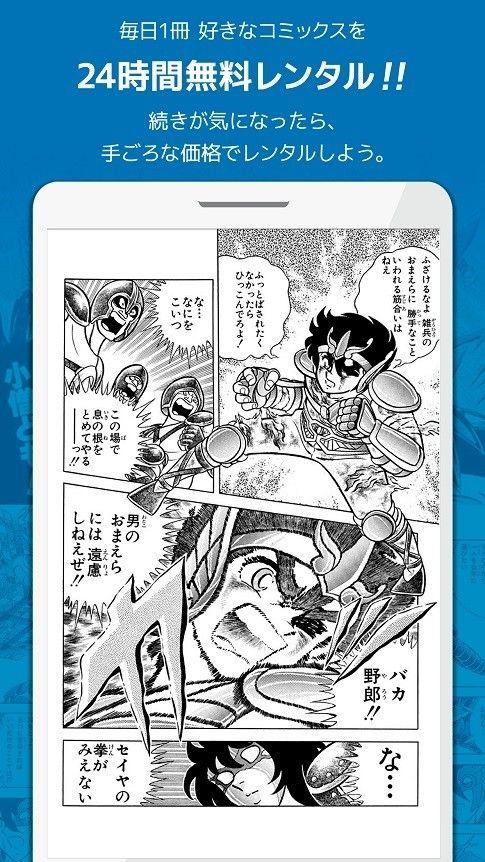 コミックナタリー>ジャンプ作家の過去作をレンタルできるアプリ、車田正美作品を配信中>2 of 5