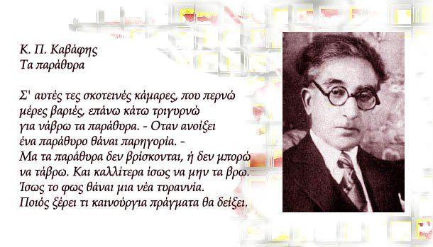 Κ.Π. ΚΑΒΑΦΗΣ