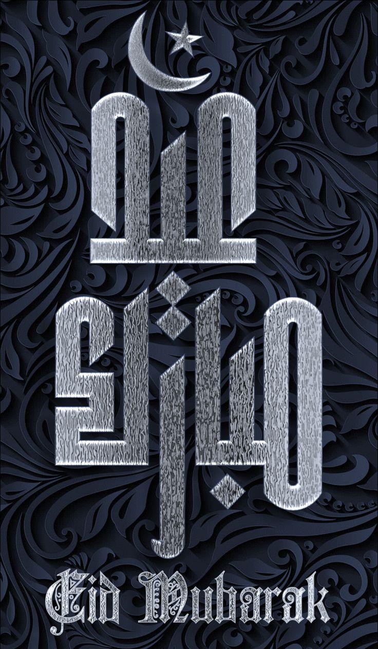 Eid Mubarak – Islamic Graphics