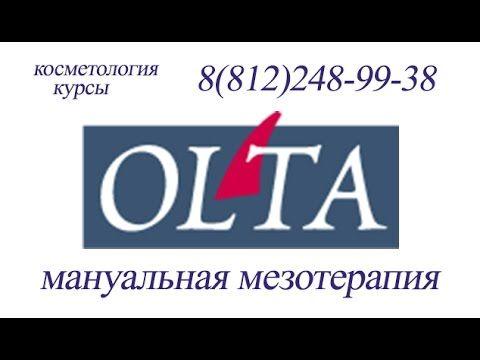 обучение мезотерапии 15 мануальная мезотерапия 8(812)248 99 38  обучение...