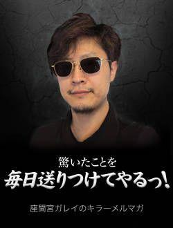 なぜ、最強の原発ブロガーが山本太郎を推すのかーー参議院選挙2013東京 本気で脱原発を目指す候補選びのヒント:ざまあみやがれい!