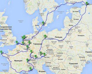 План путешествия по Европе