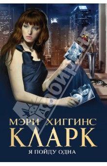 Мэри Кларк - Я пойду одна обложка книги