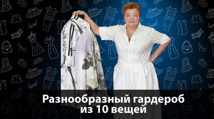 Базовый гардероб из 10 вещей