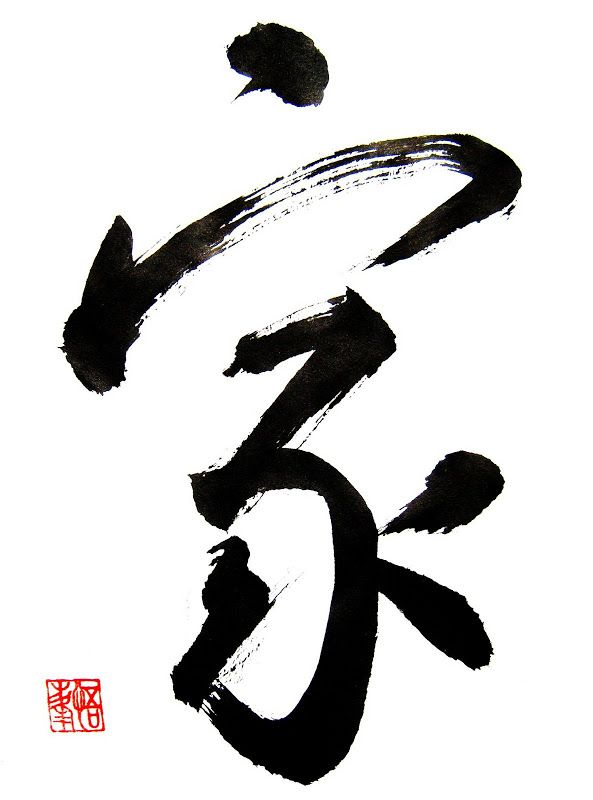 """Home"" Japanese calligraphy"