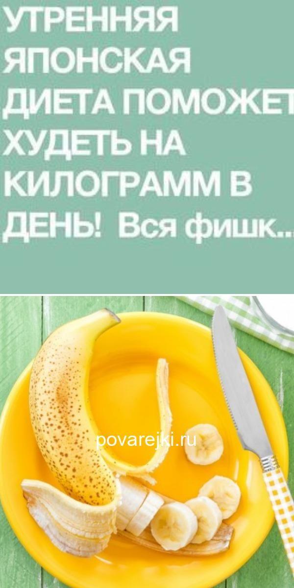 Утренняя Банановая Японская Диета Отзывы.