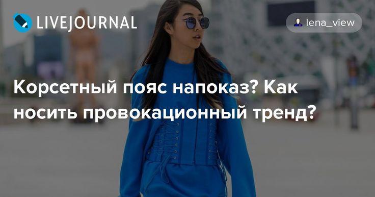 Корсетный пояс напоказ? Как носить провокационный тренд?  https://zelenodolsk.online/korsetnyj-poyas-napokaz-kak-nosit-provokatsionnyj-trend/
