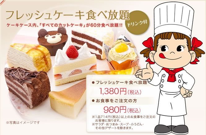 All-you-can-eat fresh cake, drink.  Only the customers who order a meal (including tax) or 714 yen (tax included) ※ 1 from 980 yen those who order (including tax), meals 1,380 yen all-you-can-eat fresh cake.  ※ I except the desserts other small Udon soup, salad knob Contact.