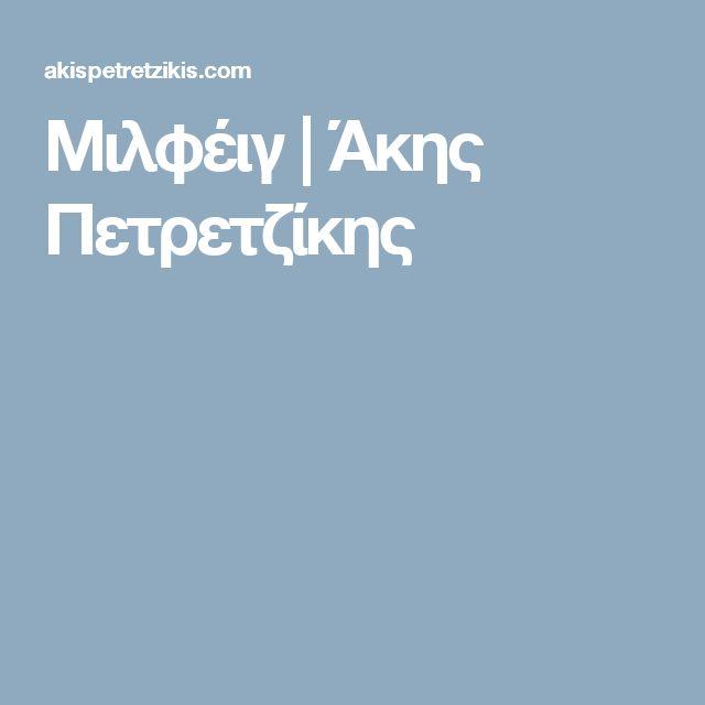 Μιλφέιγ   Άκης Πετρετζίκης