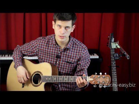 Игра на гитаре для начинающих. Урок 1 - Введение - YouTube