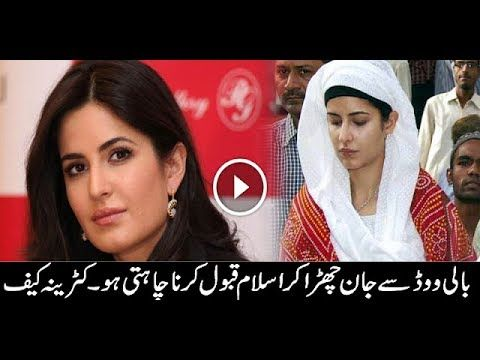 Breaking News Katrina Kaif Accepted Islamplz All in One Watching 25 july 2017  Duration: 1:19.