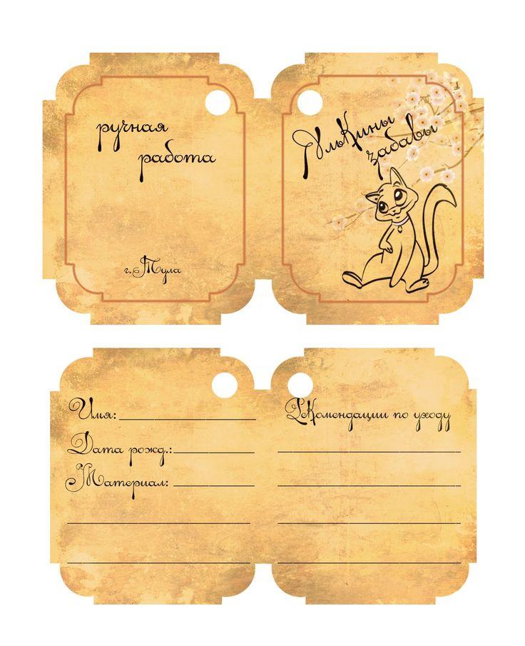 Бесплатные шаблоны этикеток для мыла ручной