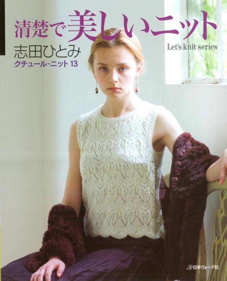 Photo: LET'S KNIT SERIES Vol.13