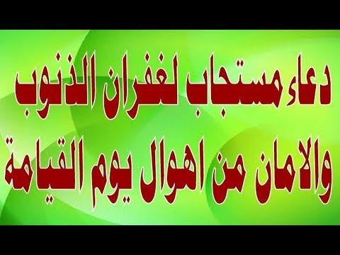 دعاء مستجاب لغفران الذنوب والامان من أهوال يوم القيامة لا تدعه يفوتك Arabic Calligraphy Calligraphy Mindfulness