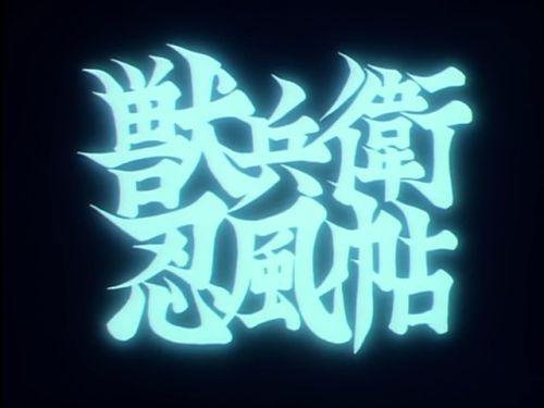 Ninja Scroll, 1993