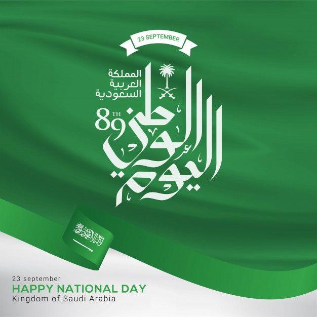 Saudi Arabia National Day Greeting Card Happy National Day National Day S Love Images