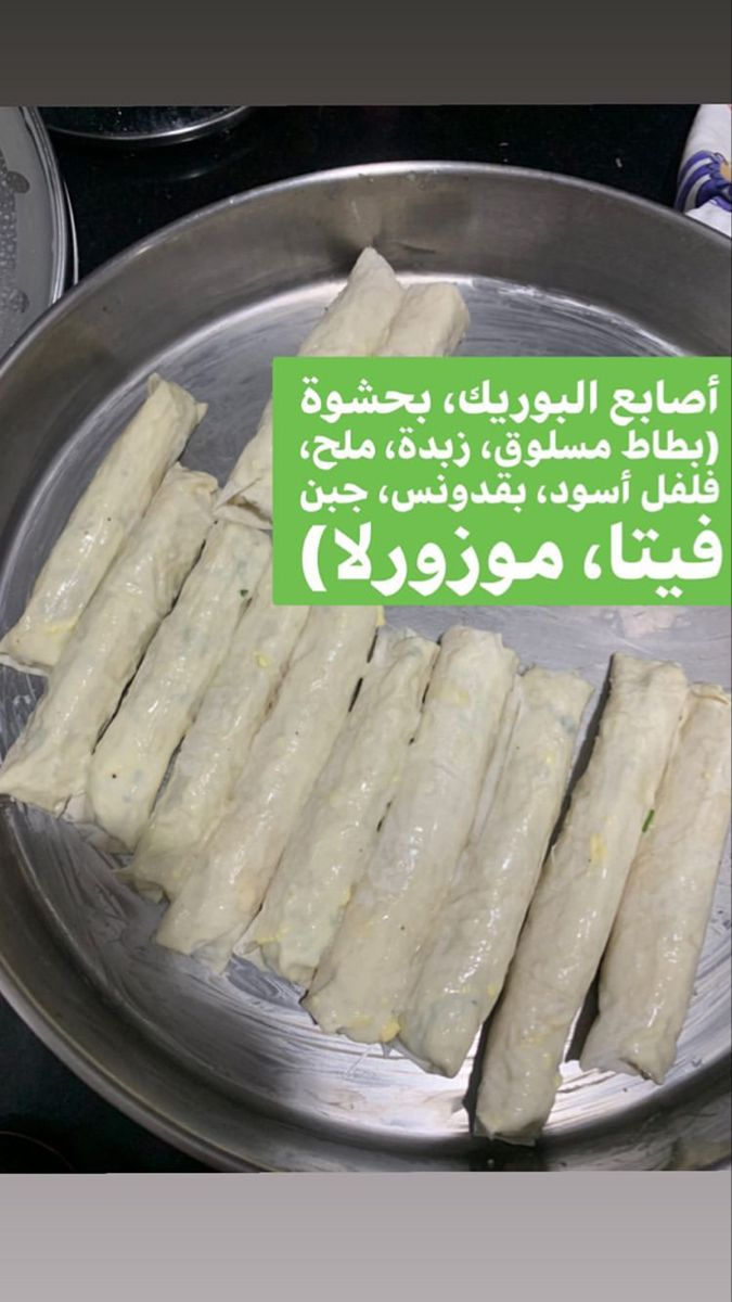 Pin By Cloudy On أطباق رمضانية Green Beans Food Vegetables