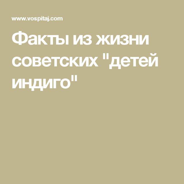 """Факты из жизни советских """"детей индиго"""""""
