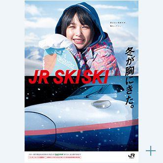 CMギャラリー | JR SKISKI