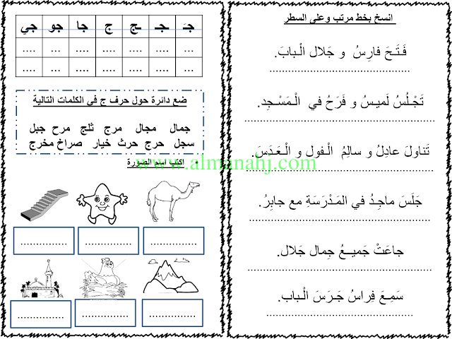 الصف الأول الفصل الثاني لغة عربية 2017 2018 مذكرة لمادة اللغة العربية موقع المناهج Arabic Alphabet Bullet Journal Journal