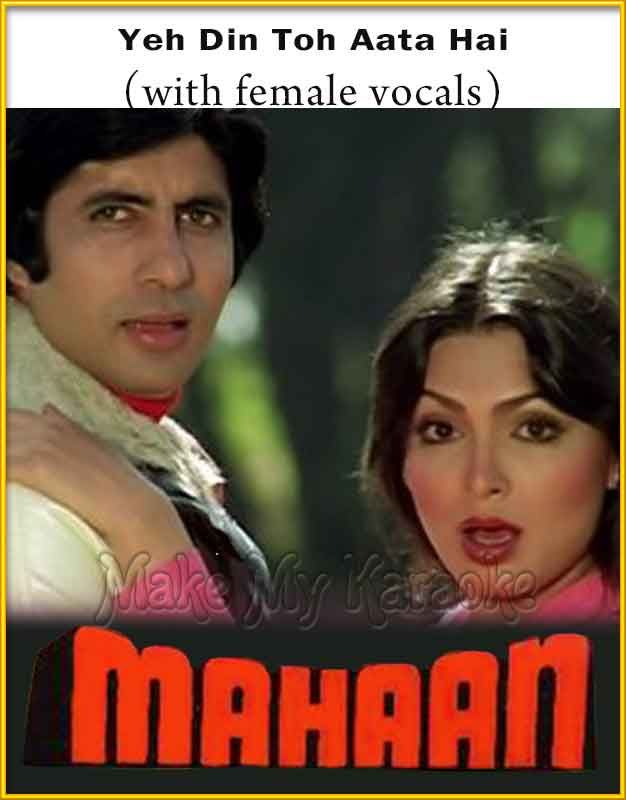 https://makemykaraoke.com/yeh-din-toh-aata-hai-with-male-vocals-mahaan-video.html  Song Name : Yeh Din Toh Aata Hai (With Male Vocals)    Movie/Album : Mahaan    Singer(s) : Asha Bhosle, R. D. Burman   Year Of Release : 1983   Music Director : R. D. Burman   Cast In Movie : Am...