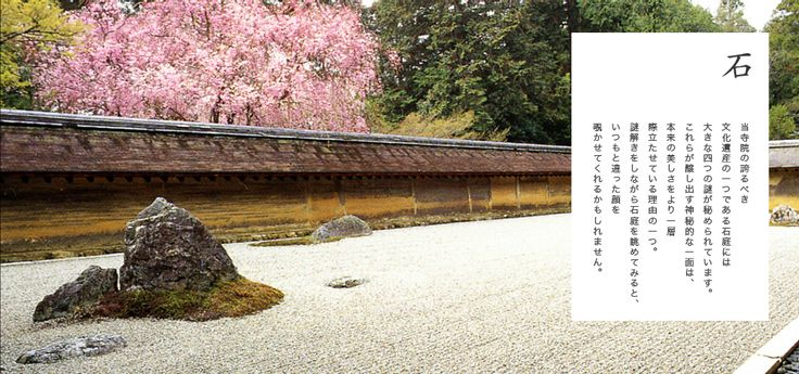 大雲山 龍安寺|Ryoanji|石庭の謎