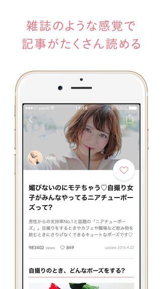 MERY[メリー]- 女の子のための無料ファッションまとめアプリ 開発: peroli, inc.