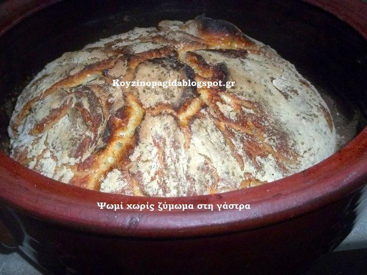 Ψωμί χωρίς ζύμωμα στη γάστρα