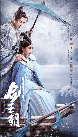 Sword Dynasty Chinese Drama 2019  Native Title: 剑王朝, Jian