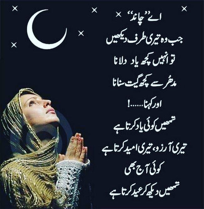 Ramzan Mubarak Everyone Praying For Peace All Over The World And For Everyons Fasts And Ramzan Mubarak Everyon Eid Poetry Poetry Wallpaper Eid Mubarak Quotes