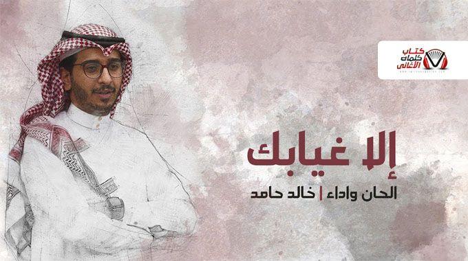 كلمات اغنية الا غيابك خالد حامد مكتوبة Movies Art Movie Posters