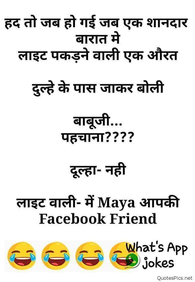 Funny Shayari With Picture : funny, shayari, picture, Funny, Shayari, English, Images