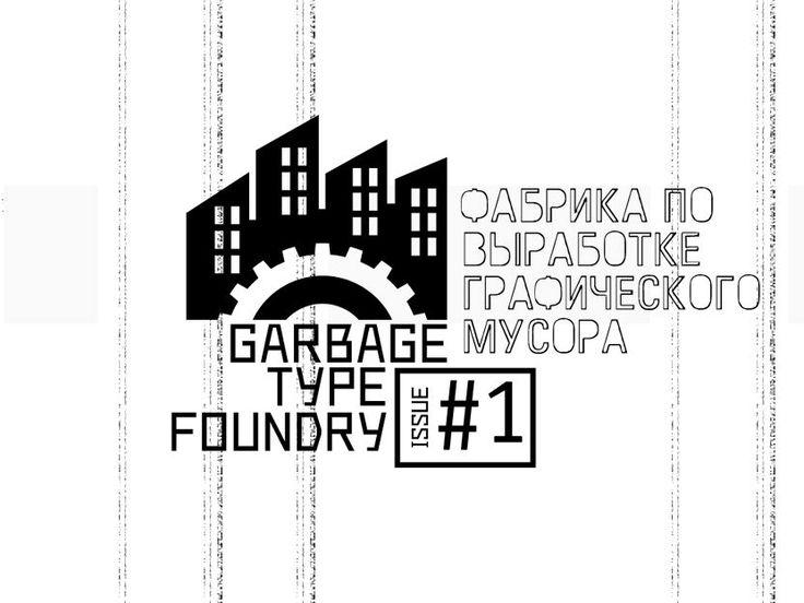 1998. Logo by Valery Golyzhenkov.