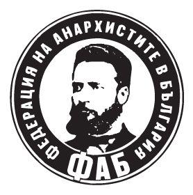 Анархо портал | Федерация на анархистите в България