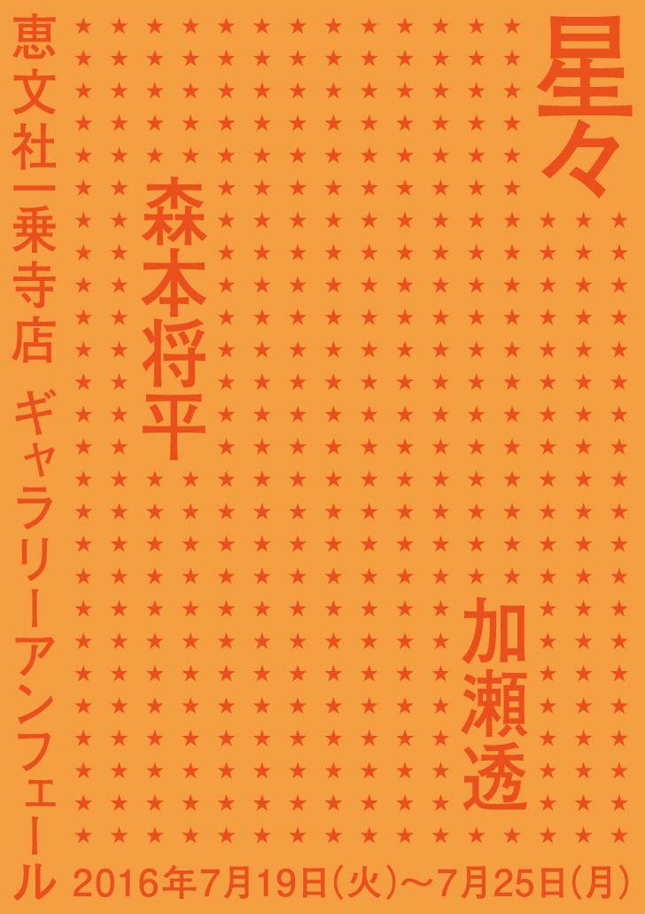 Hoshiboshi - Toru Kase
