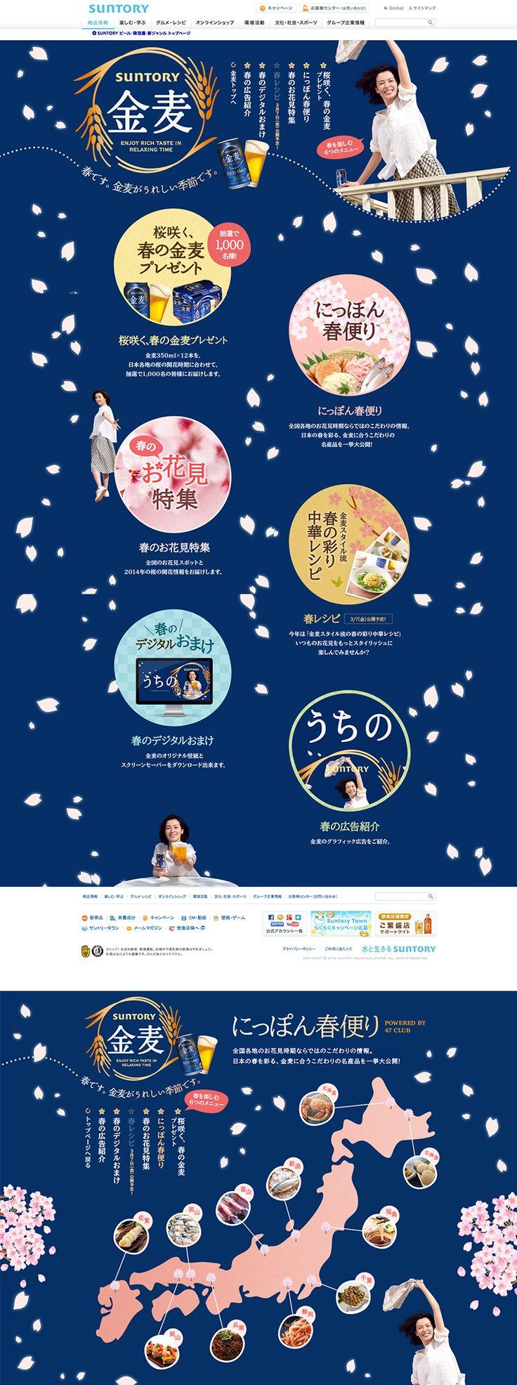 にっぽん春便り| 麦のうまみ、かがやく。サントリー金麦  http://www.suntory.co.jp/beer/kinmugi/haru2014/index.html