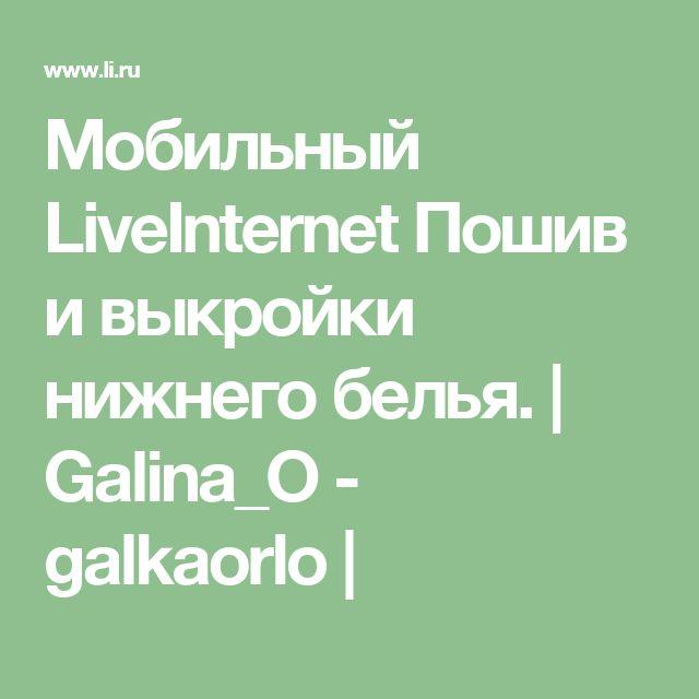 Мобильный LiveInternet Пошив и выкройки нижнего белья. | Galina_O - galkaorlo |