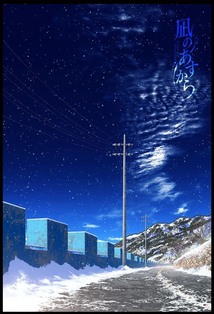 「凪のあすから」一挙放送後半10/10(土)17時~ 真夏の風景から青空に粉雪が舞う風景へ・・(OP2カット10より) 何卒よろしくお願い致します。 http://live.nicovideo.jp/watch/lv234741304… … #nagiasu