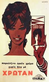 Self tanning Chro-tan (Old Greek ad) from Greek company of pharmaceuticals and cosmetics Χρωπει.
