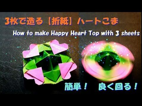 3枚で造る【折紙】ハートこま How to make Happy Heart Top with 3 sheets - YouTube